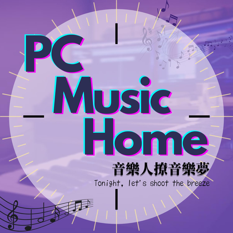 EP#18【小菜雞寫歌筆記4】~蛤?我需要學混音嗎?(上)
