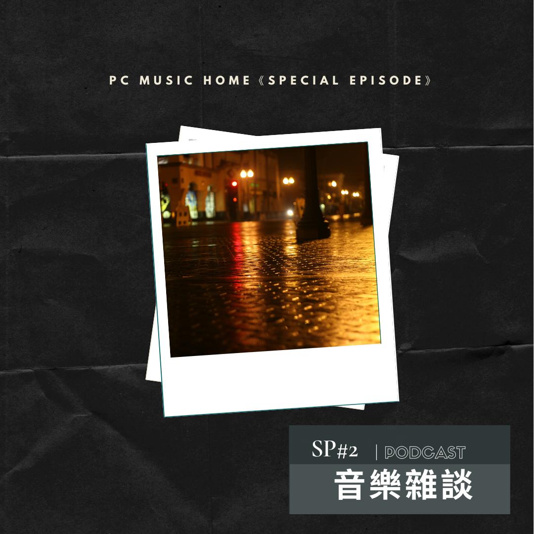 SP2【音樂雜談】~支持著你音樂夢想的那個誰~