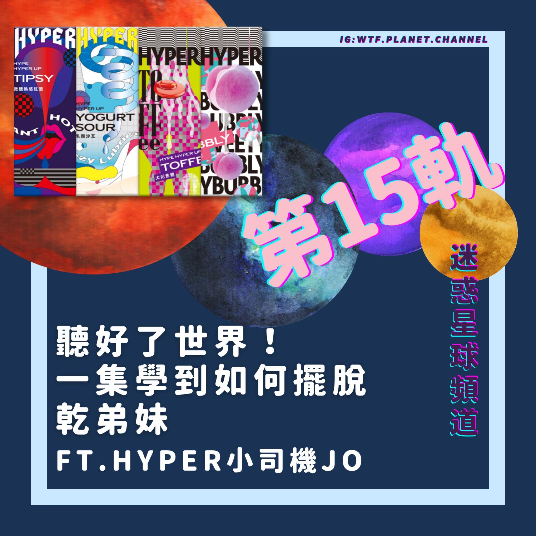 第15軌|聽好了世界!一集學到如何擺脫乾弟妹ft.HYPER小司機JO