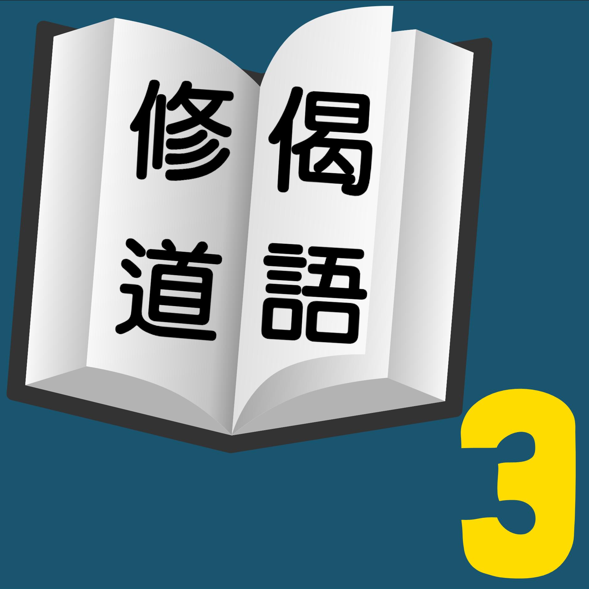 修道偈語__3