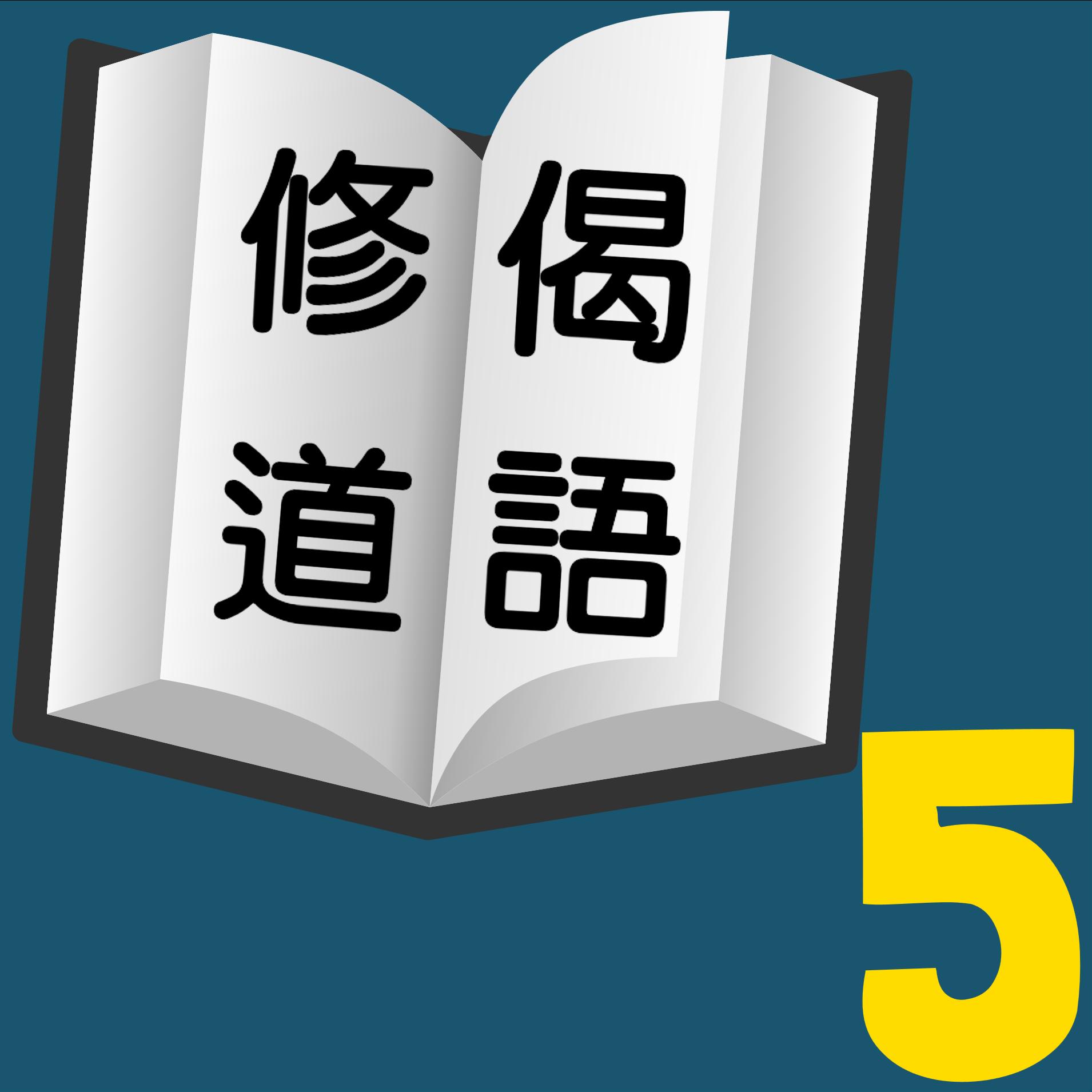 修道偈語__5