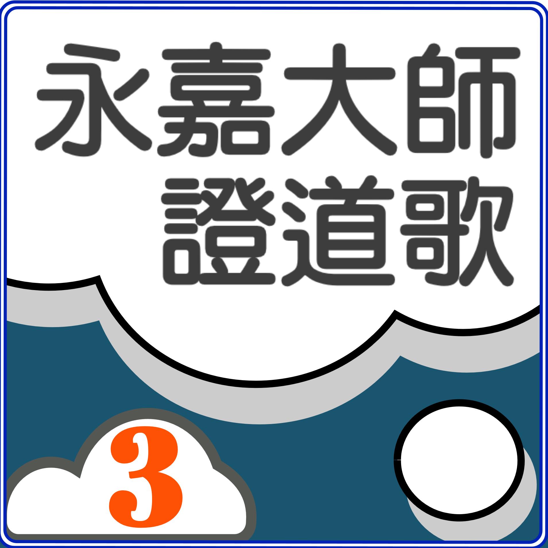 永嘉大師證道歌_03