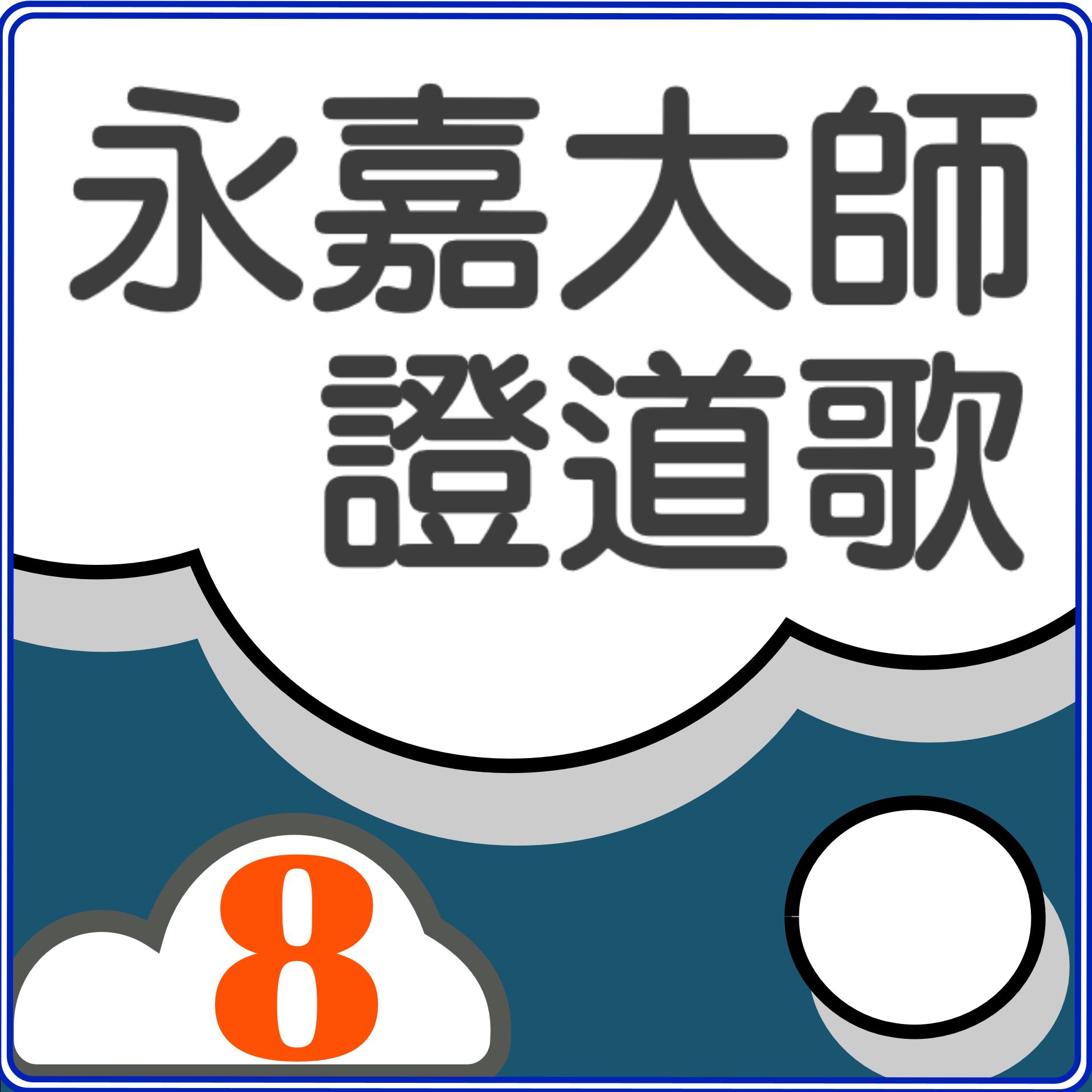 永嘉大師證道歌_08