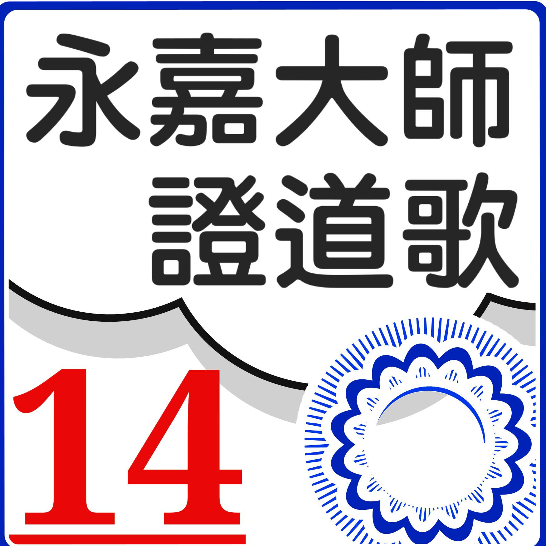 永嘉大師證道歌_14