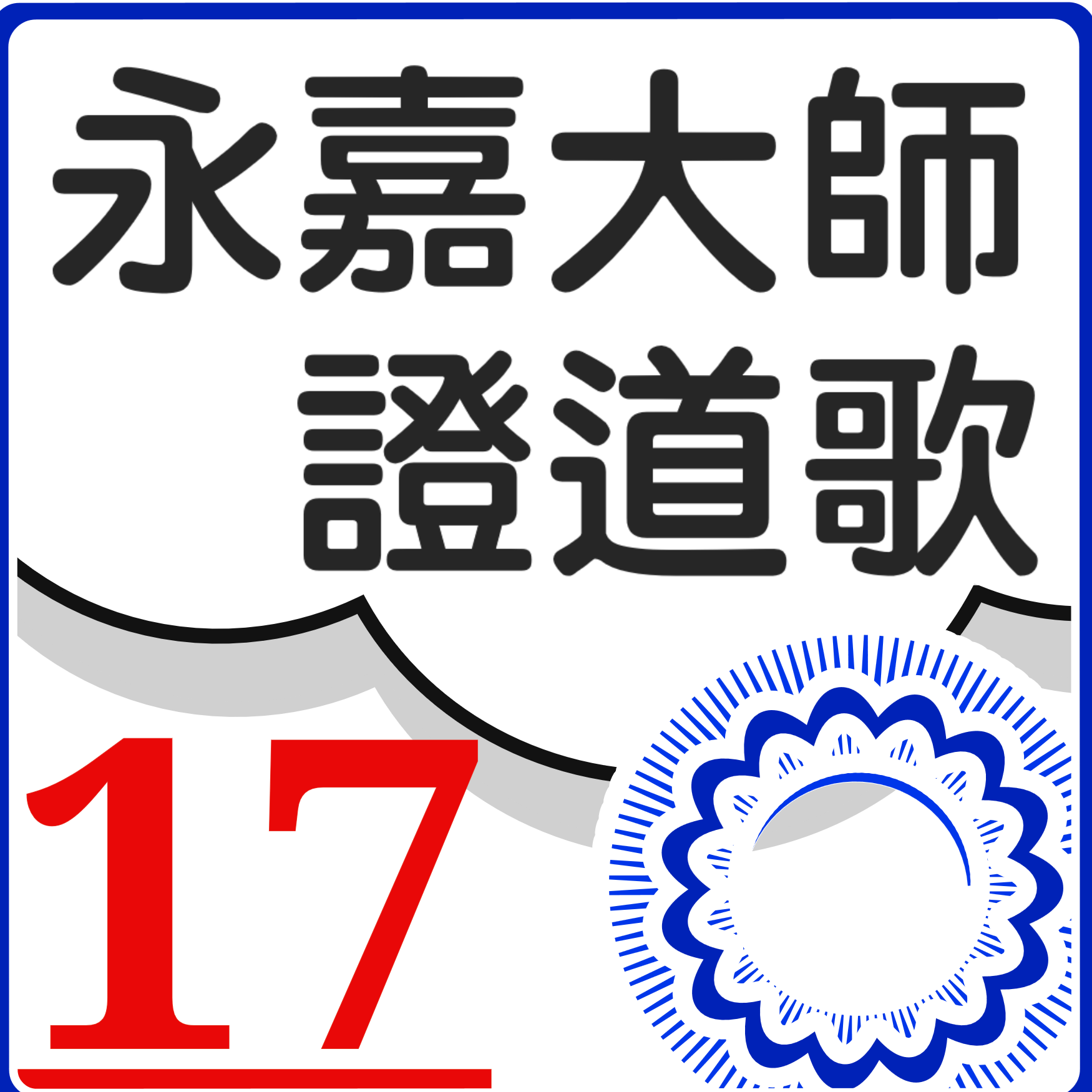 永嘉大師證道歌_17