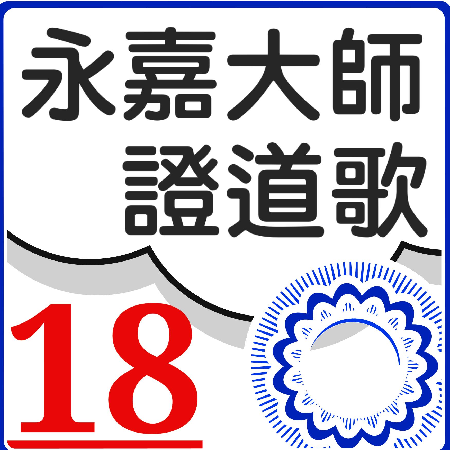 永嘉大師證道歌_18