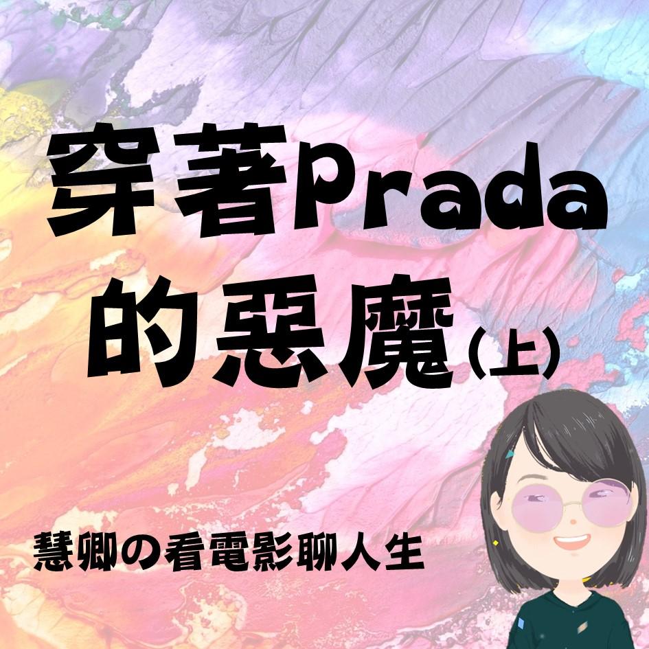 【粉絲推薦】透過電影《穿著PRADA的惡魔》深入職場議題,職場裡你該如何自處與面對?|穿著PRADA的惡魔 (The Devil Wears Prada)|慧卿の看電影聊人生