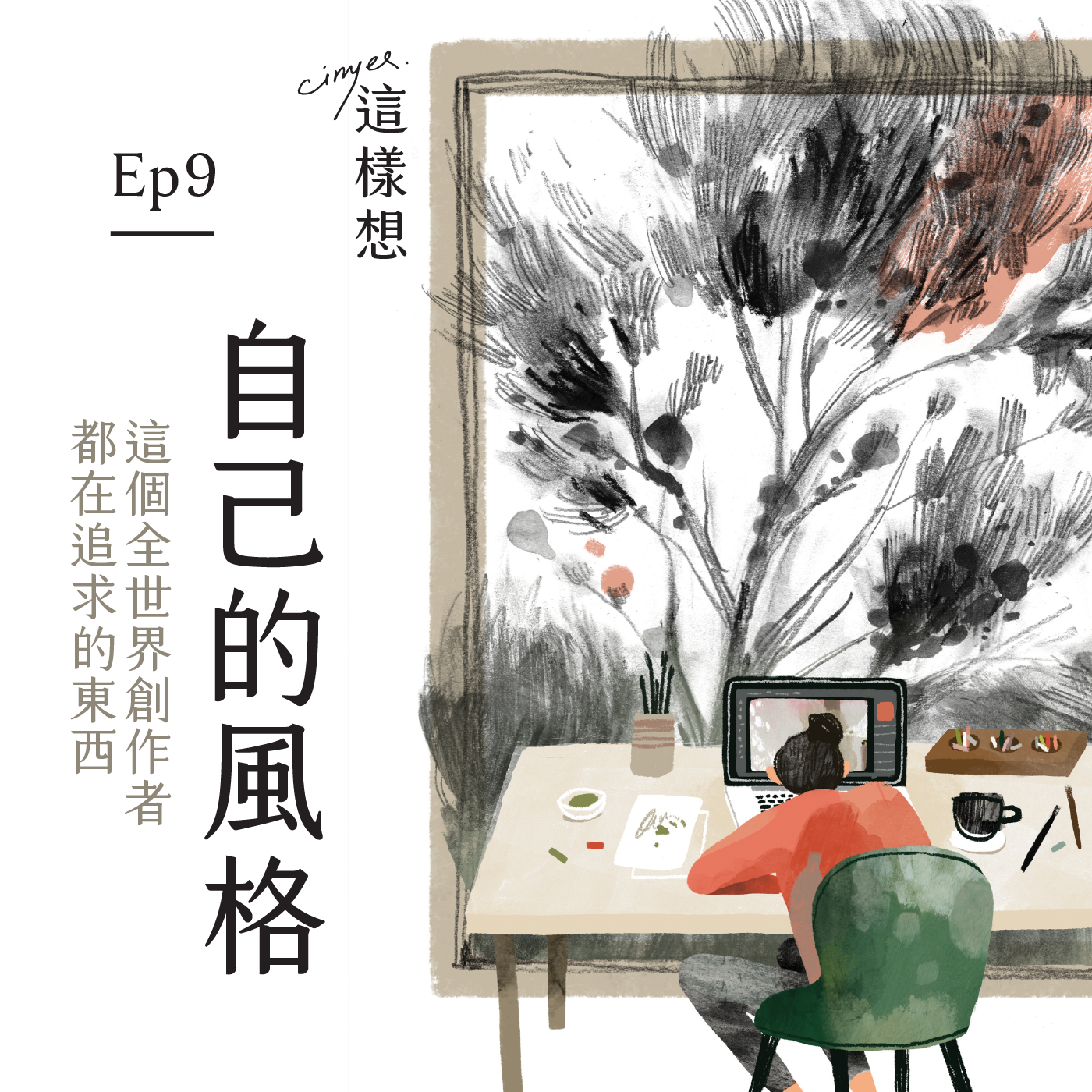 Ep9|自己的「風格」—— 這個全世界創作者都在追求的東西
