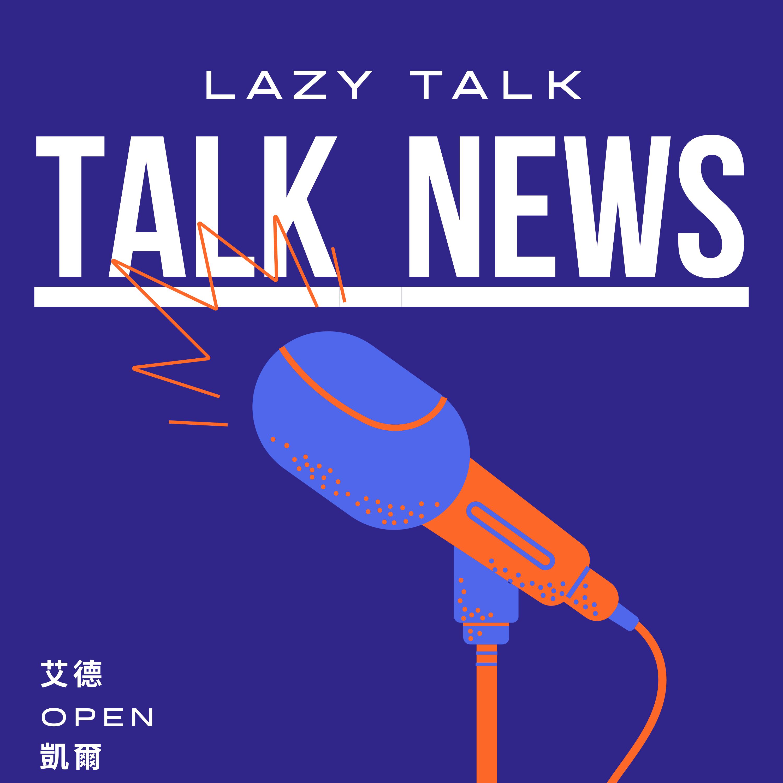 [Talk News]透時事#07 - 打疫苗脫單?QQㄋㄟㄋㄟ好喝到咩撲茶?