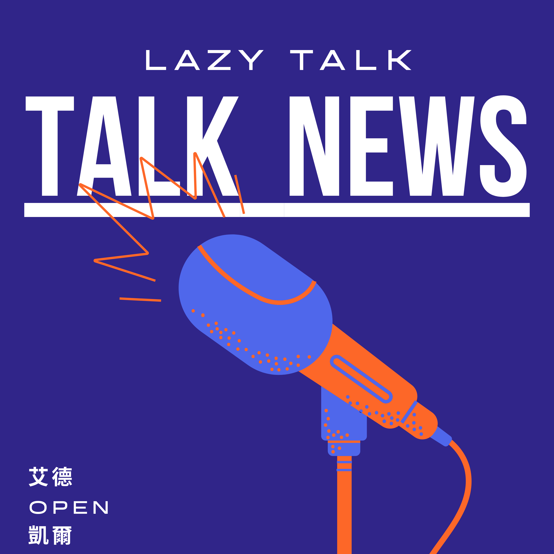 [Talk News]透時事#09 - 防疫犬?合法群聚?你家隔壁的單身阿伯?