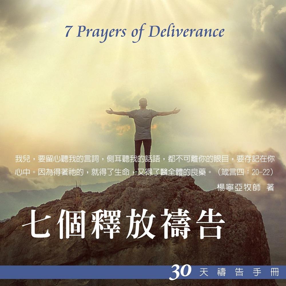 1.七個釋放禱告-第6天-1.Seven Prayers of Deliverance-Day6