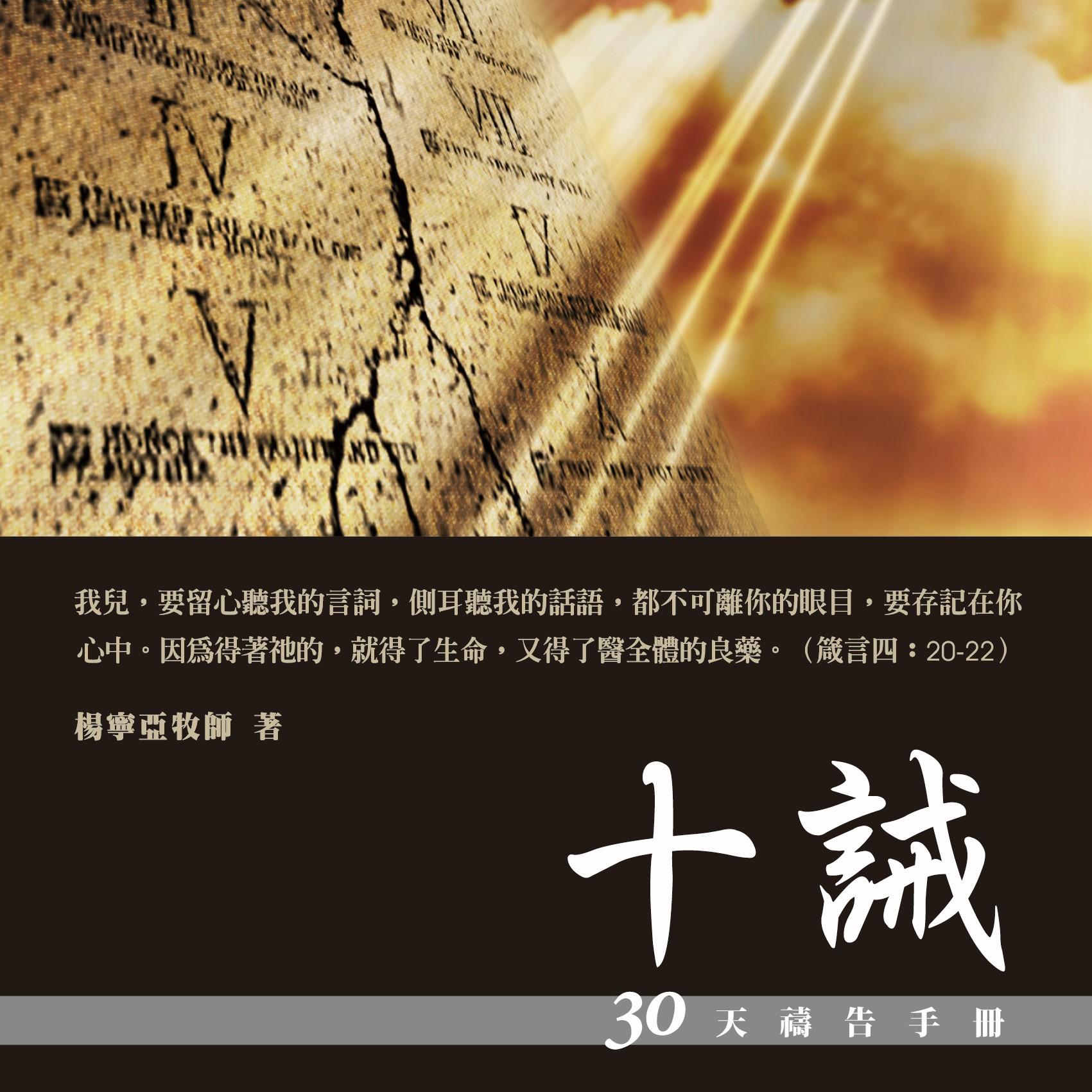 2.十誡-第6天-2.The Ten Commandments-Day6勝過屬靈外遇(拜偶像)的試探