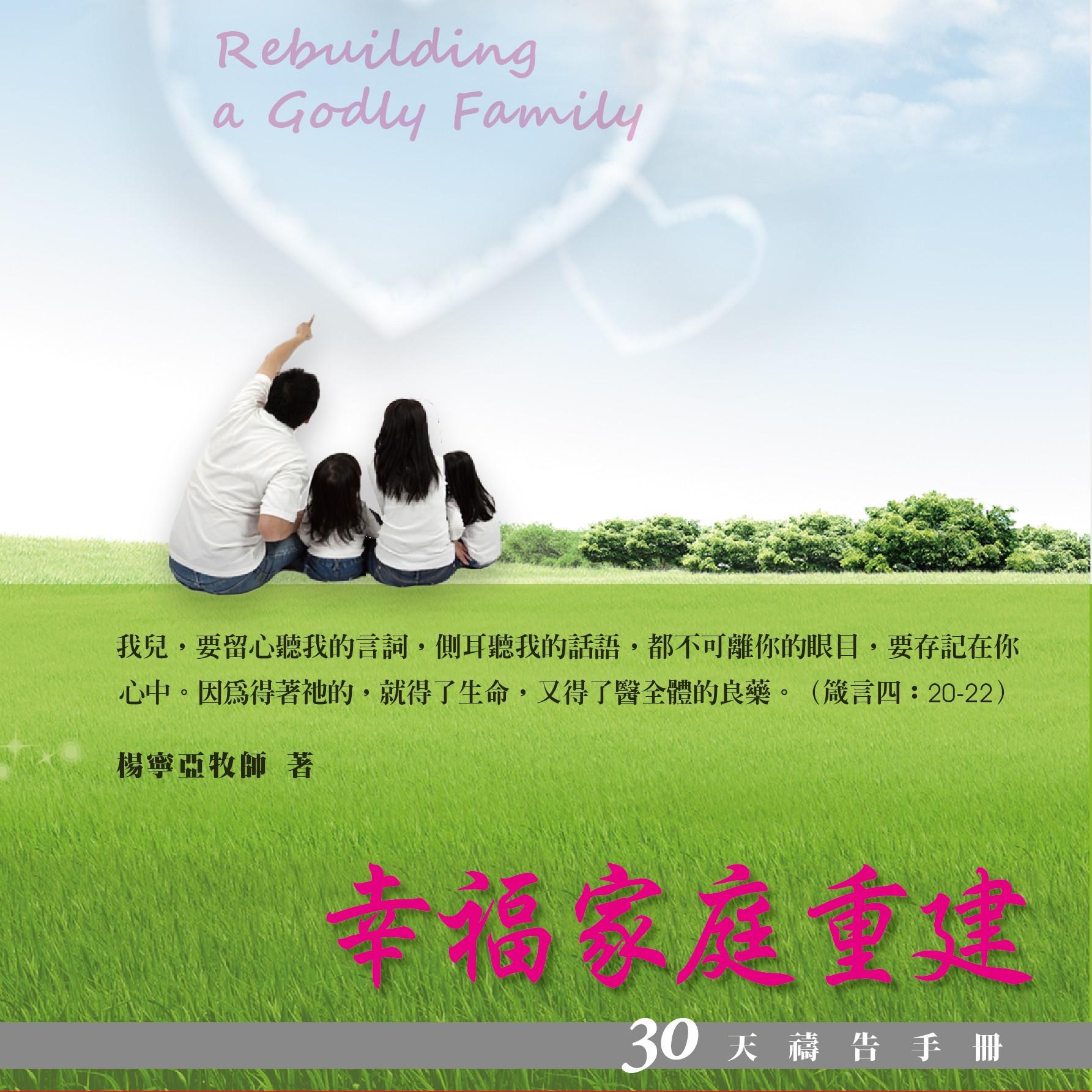 3.幸福家庭重建-第3天-3.Rebuilding a Godly Family-Day3 幸福家庭重建的祕訣