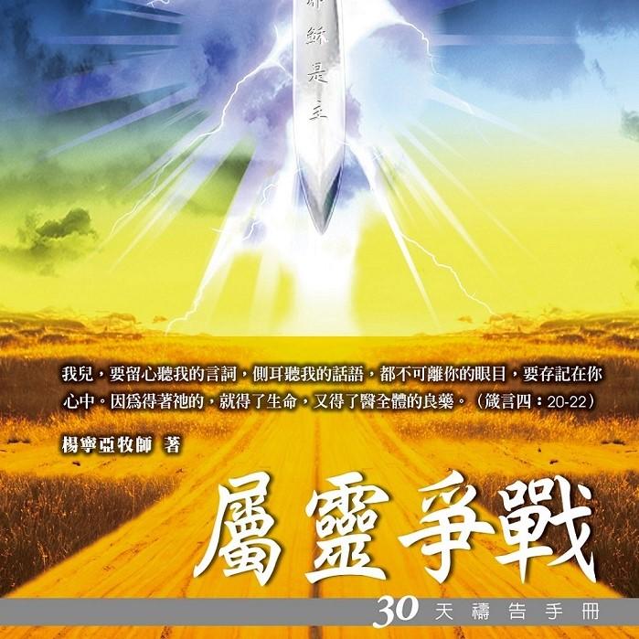 6.屬靈爭戰-第9天-6.Spiritual Warefare-day9  屬靈爭戰得勝原則(二):用信心支取耶穌的得勝