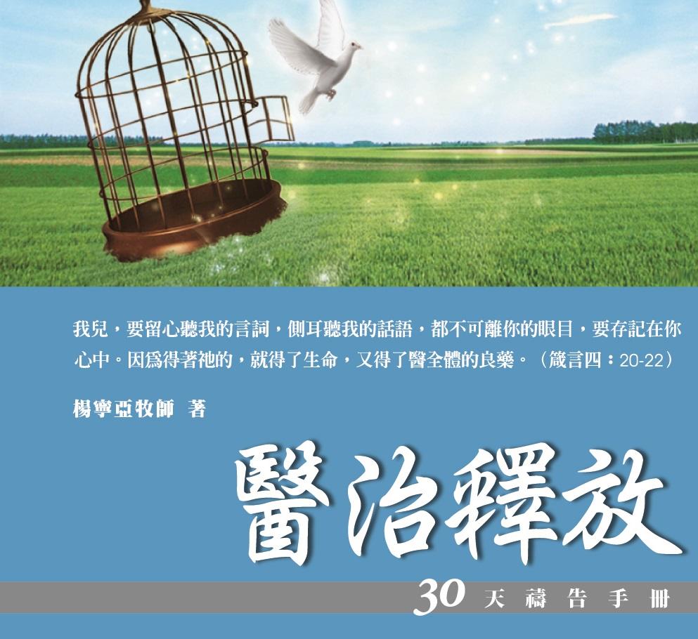 8.醫治釋放-第10天-8.healing & deliverance-day10 饒恕的步驟