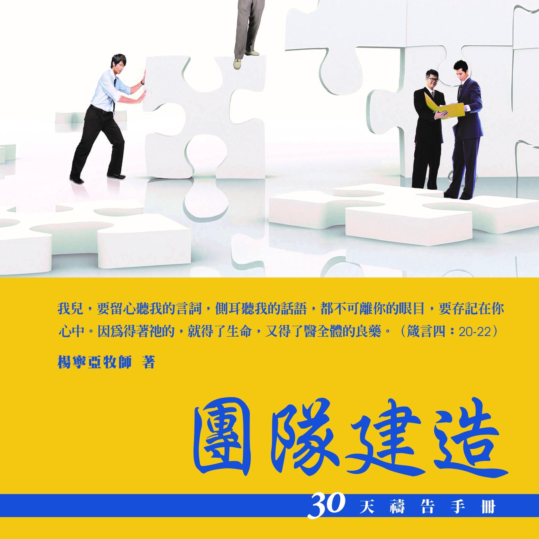 11.團隊建造-第8天-11.Team Building-day8 推行事工的關鍵:建立團隊(一)先知