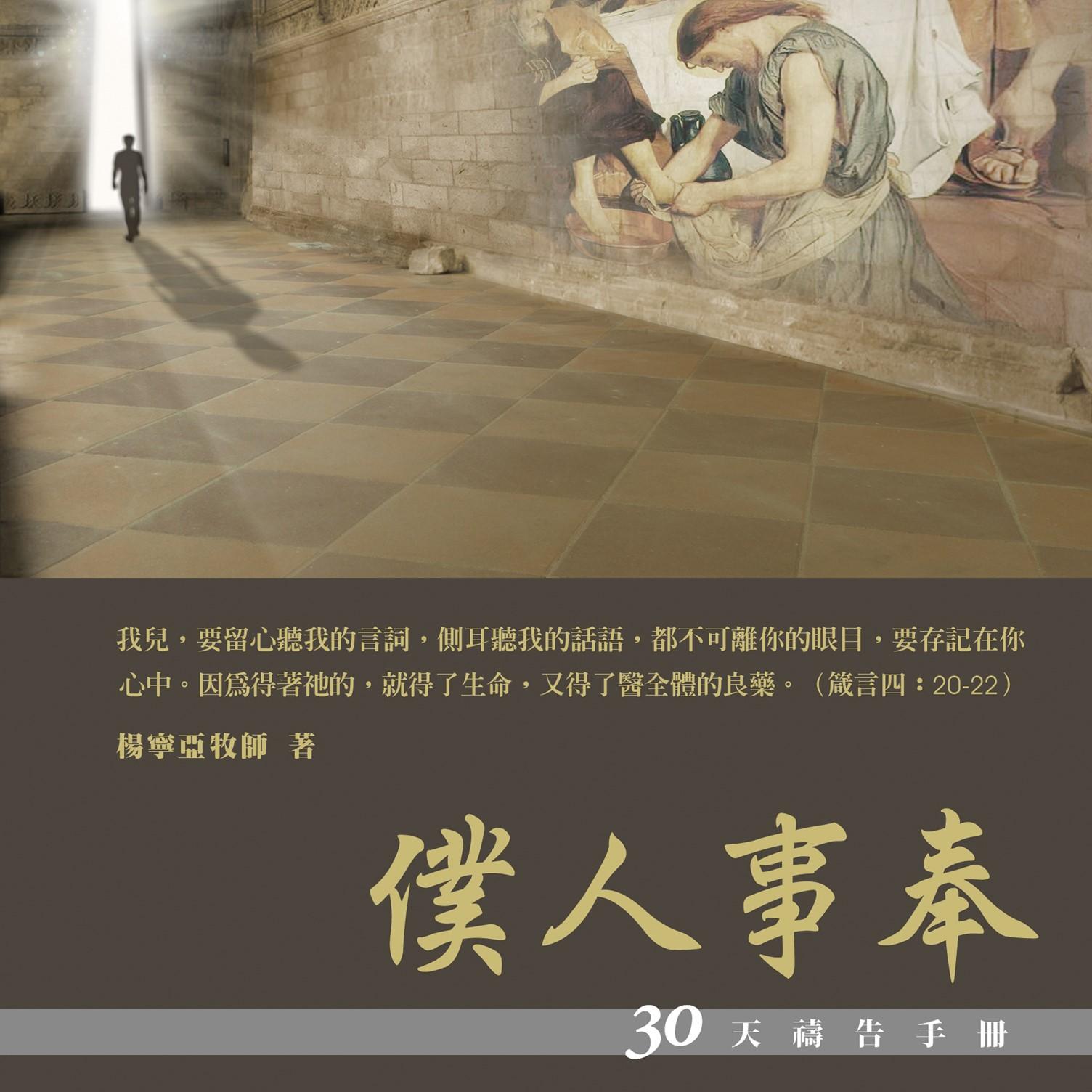 12.僕人事奉-第3天-12.Servant Ministry-day3 謙卑的心