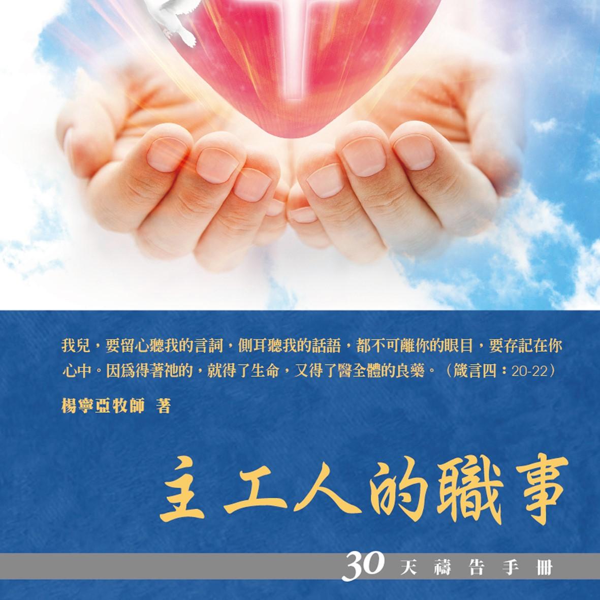 13.主工人的職事-第8天-13.Christian's Ministry-day8 讓上帝作上帝才能脫離律法的職事