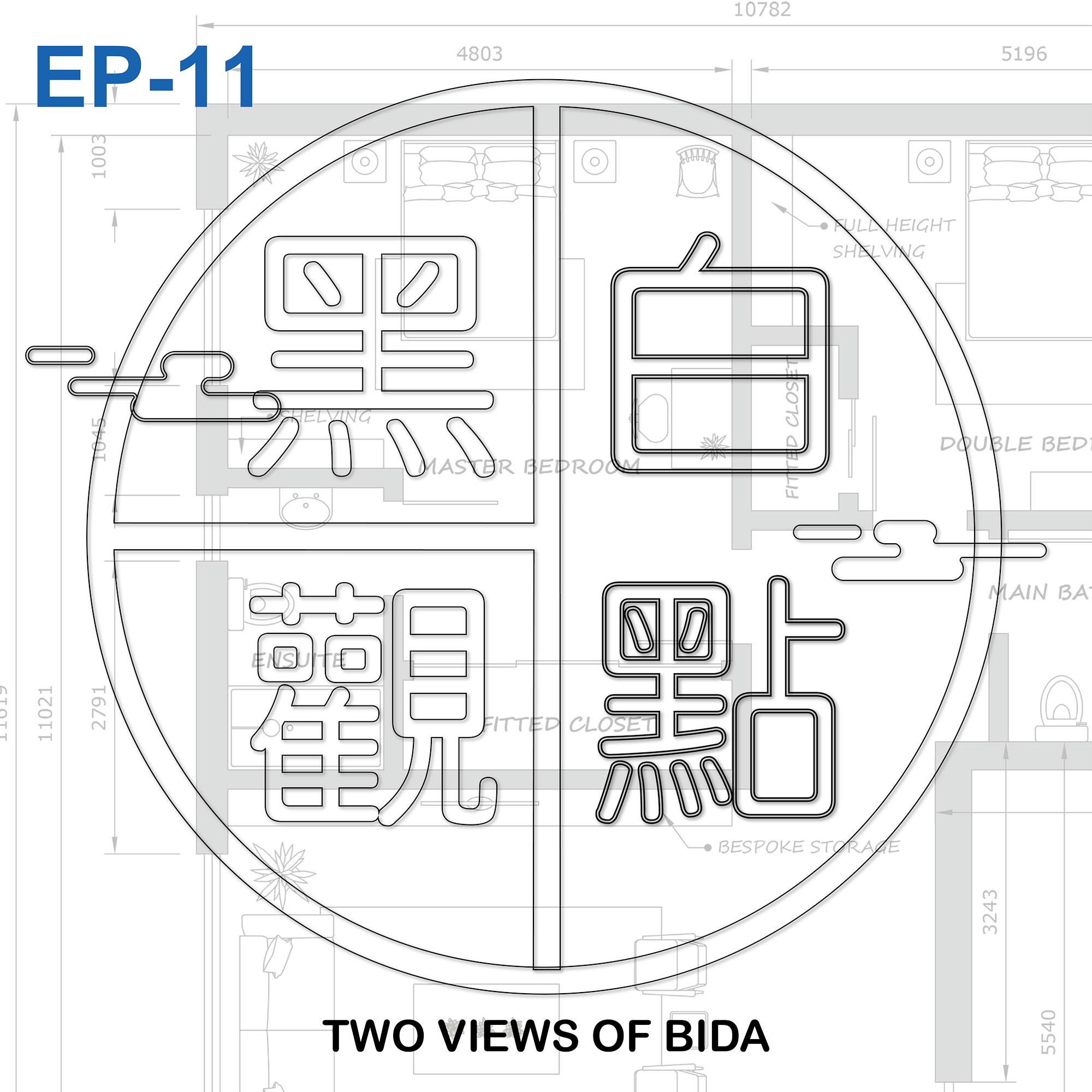EP-11 你真的想學室內設計嗎? 我跟你說...