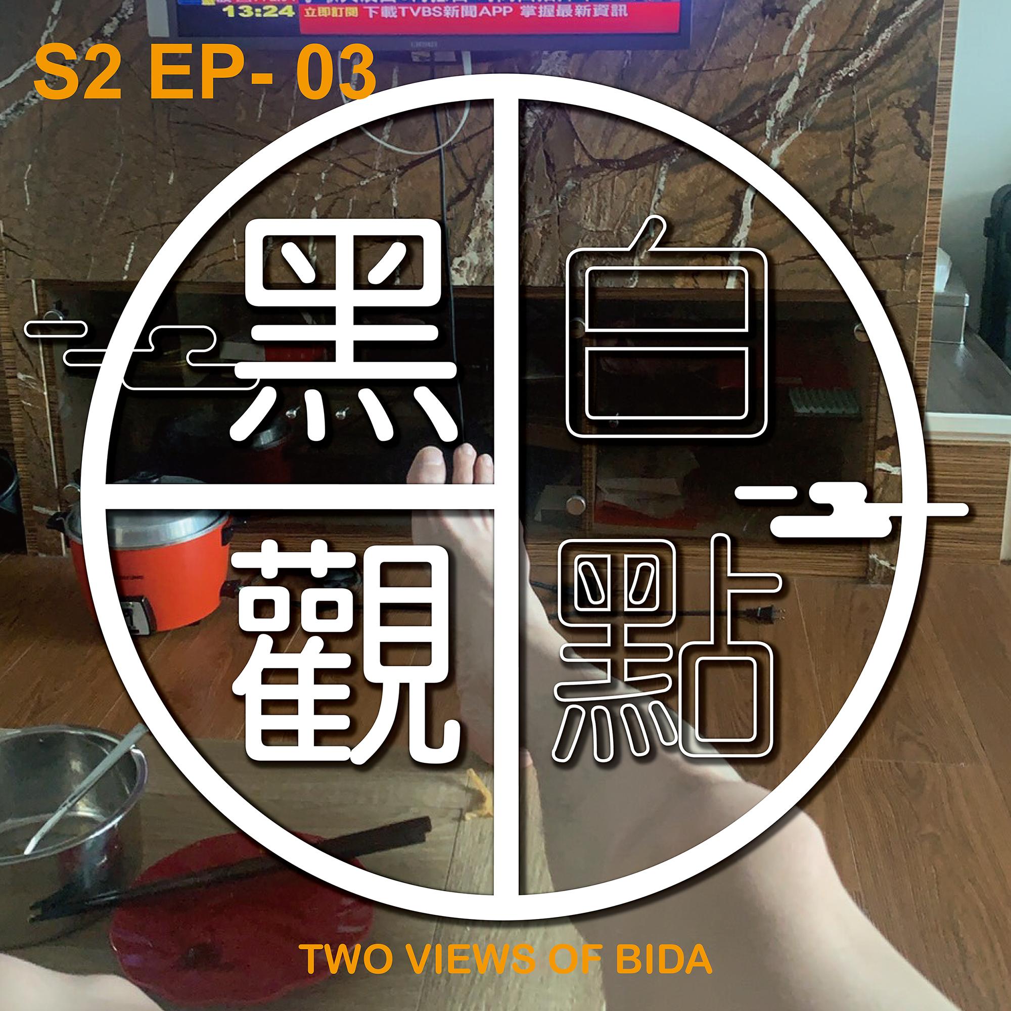 第二季_EP-03 居家辦公的一週是WFH還是WTF?!
