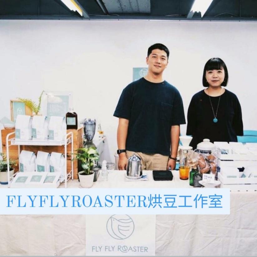 EP9:合作無間的夫妻檔咖啡烘豆工作室
