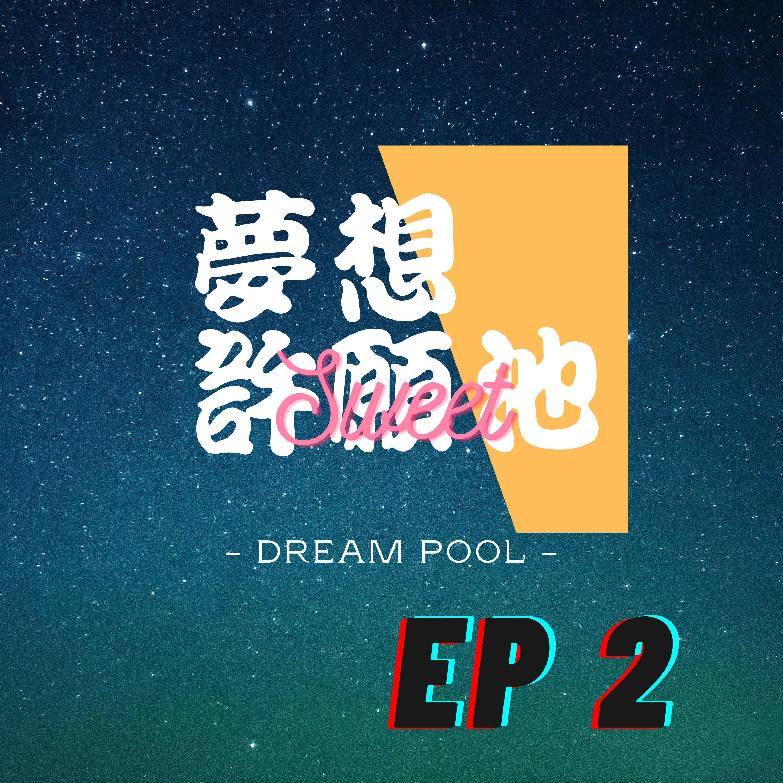 EP2 南北新鮮事