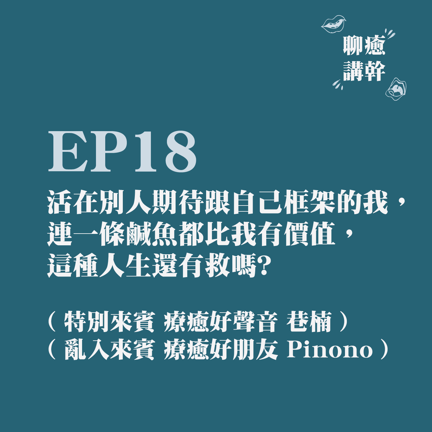 EP18 - 活在別人期待跟自己框架的我,連一條鹹魚都比我有價值,這種人生還有救嗎? Feat. 巷楠 & Pinono 半路亂入