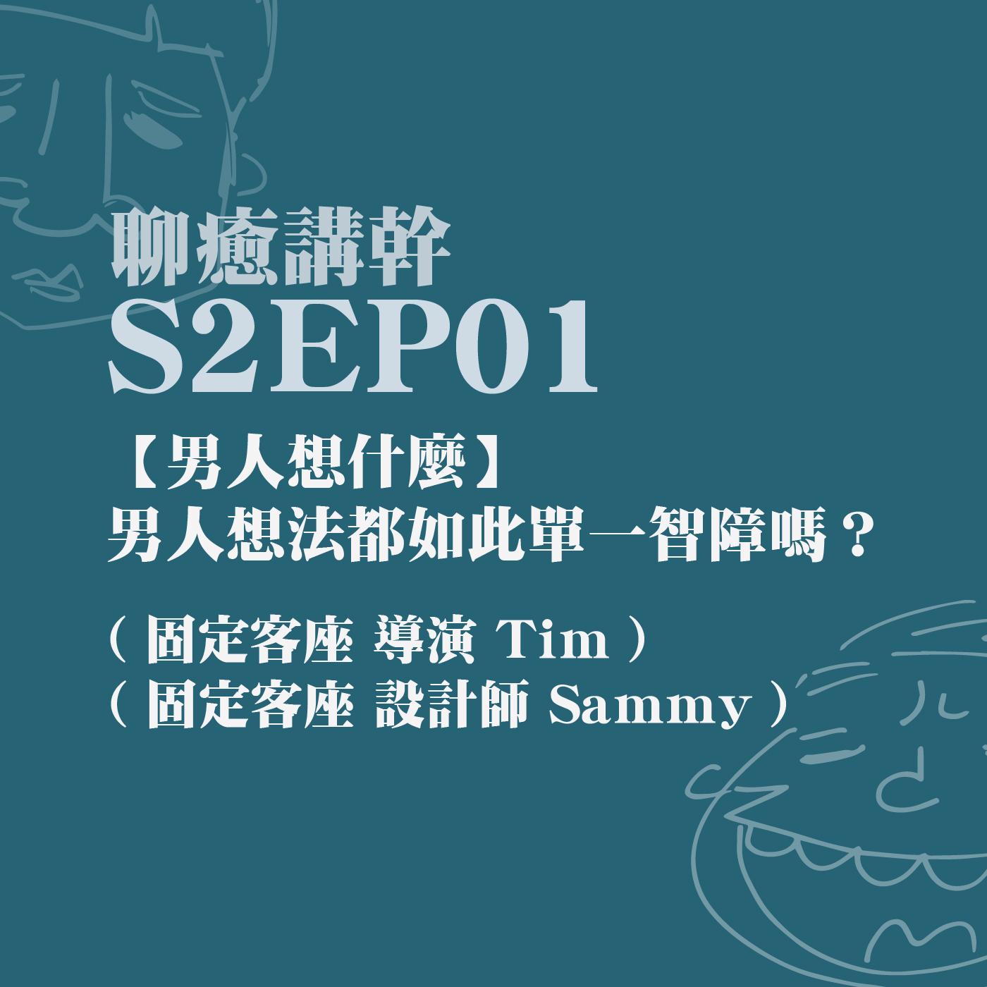 S2EP01 - 【男人想什麼】男人想法都如此單一智障嗎? feat. Tim & Sammy