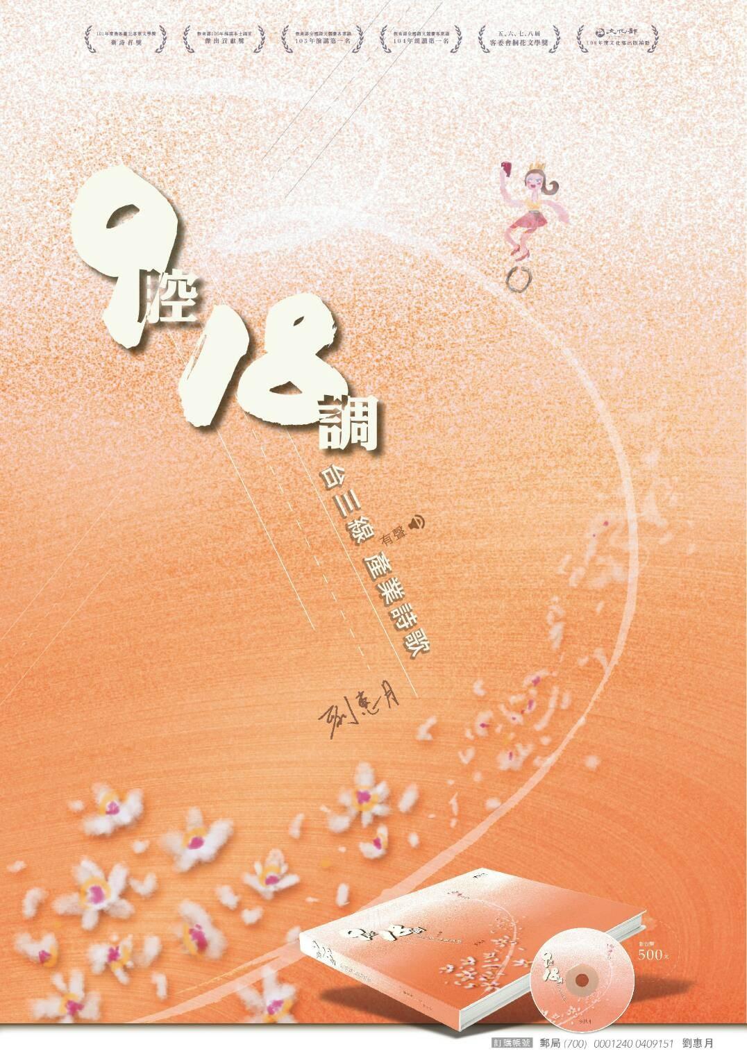 23.猴嘰哩毋食个果子(選自九腔十八調-台三線產業詩歌有聲書,作者劉惠月)