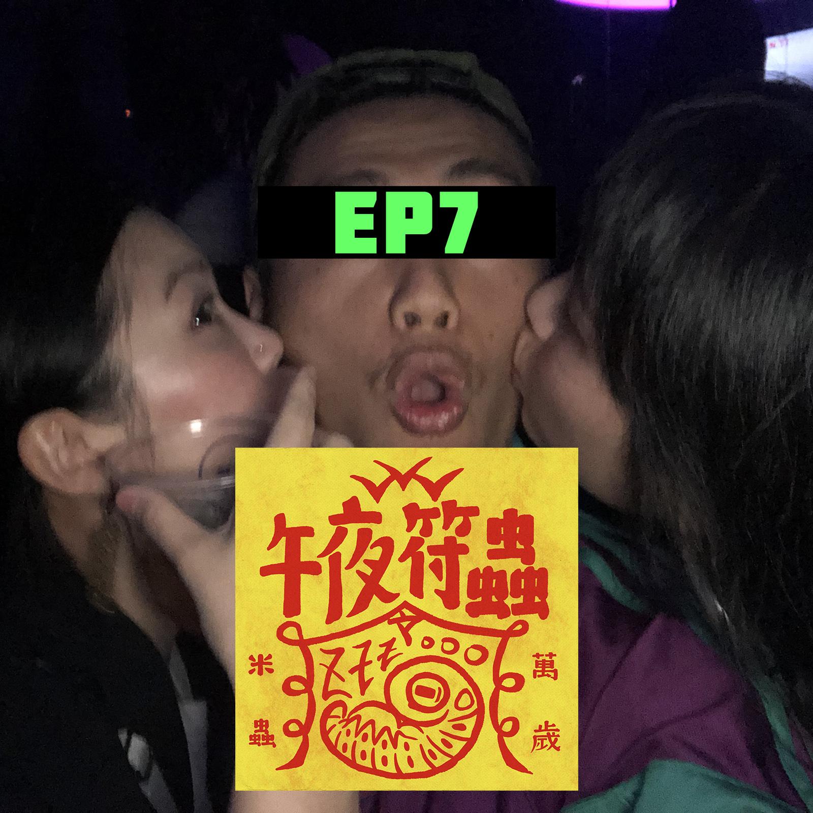EP7 午夜符蟲 (酒到底要怎麼喝)