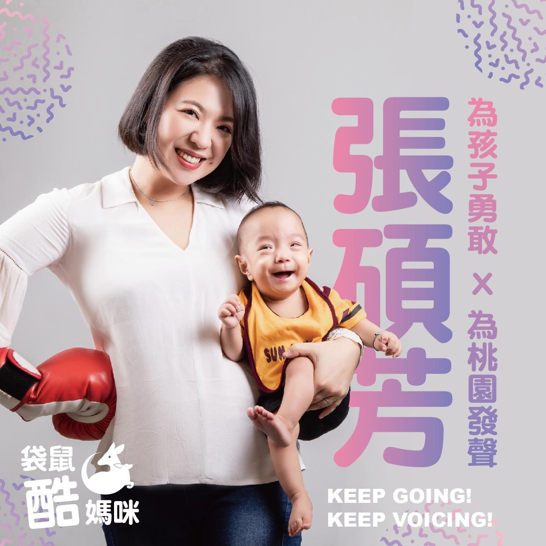EP7  勇敢女生100系列 (3):「賣腦瓜工作室」設計總監千千姐姐(徐千舜)