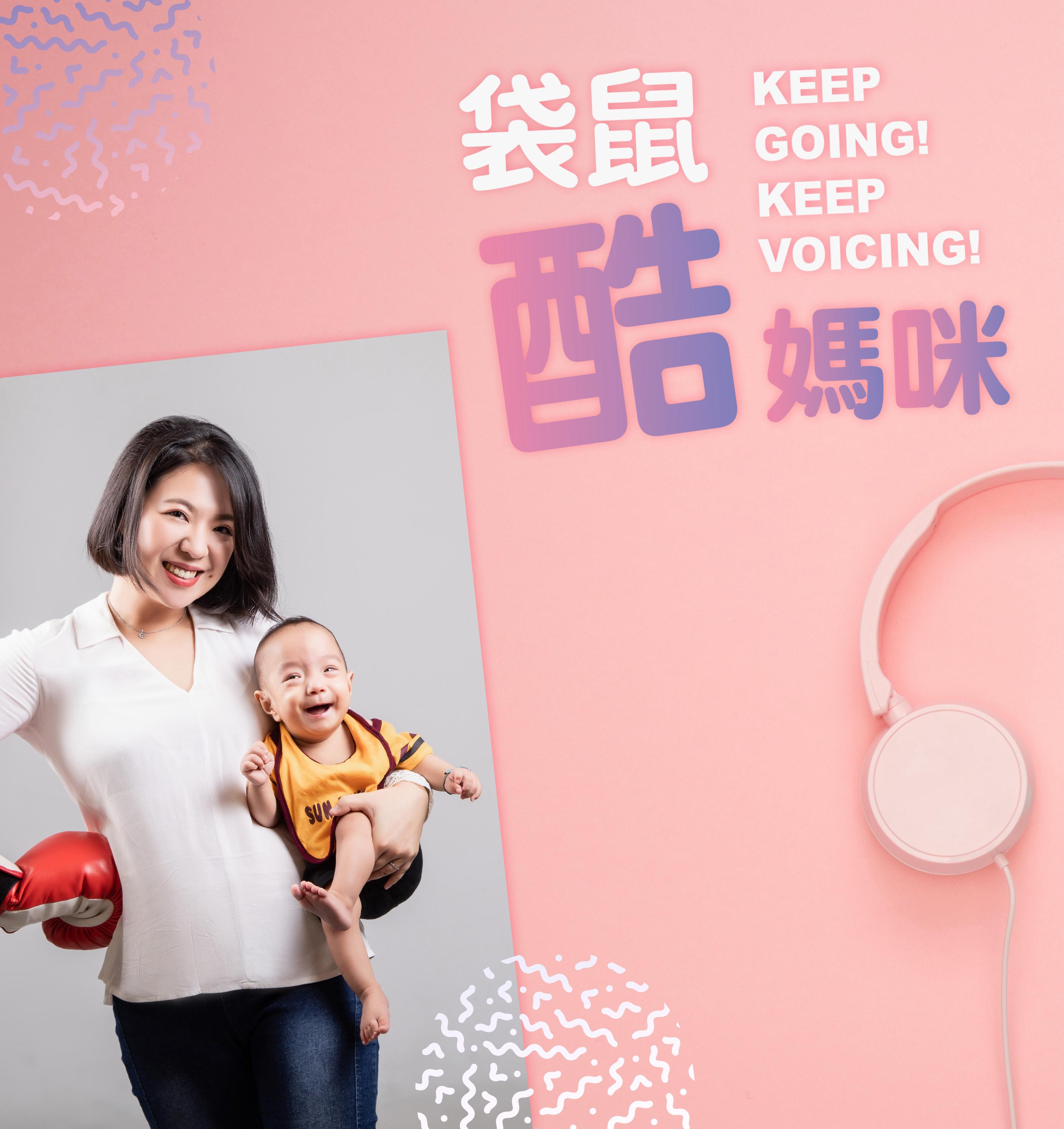 S2 EP5  防疫新生活之媽咪取暖鎮定大會(1)