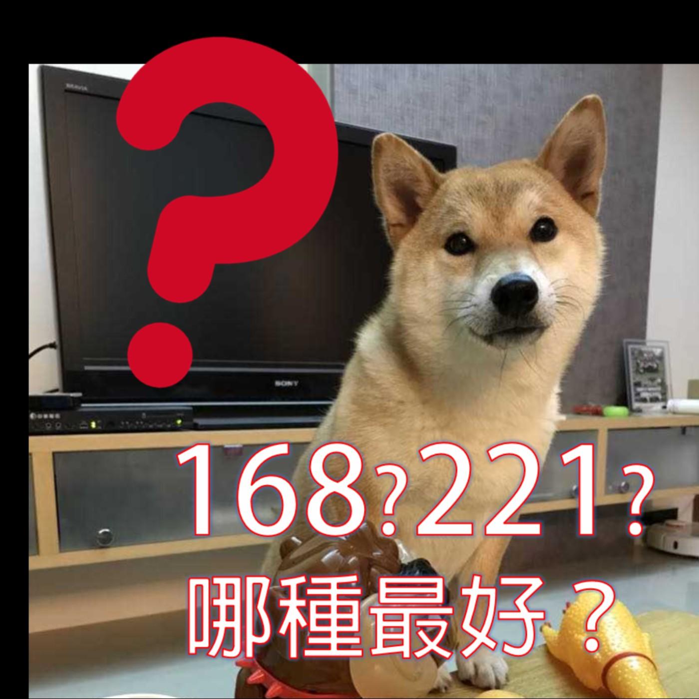 名醫來講醣-體重控制要168?211? 哪個最好 ep9