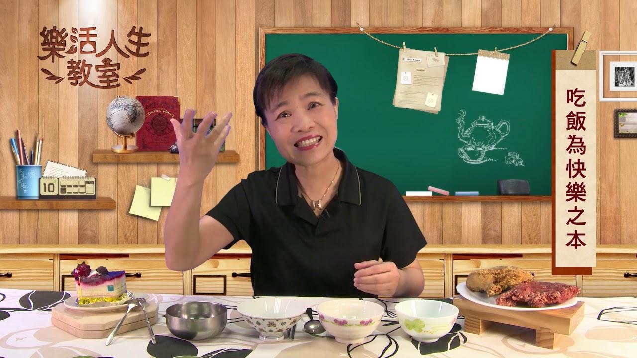 吃得快樂 EP01|吃飯為生存之源,亦為快樂之本!|rice, nice