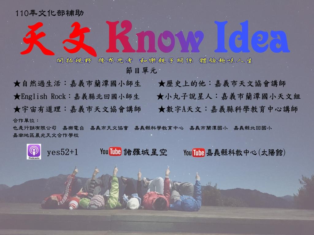 《天文Know Idea》今夏最適合兒童及全家一起聽的節目