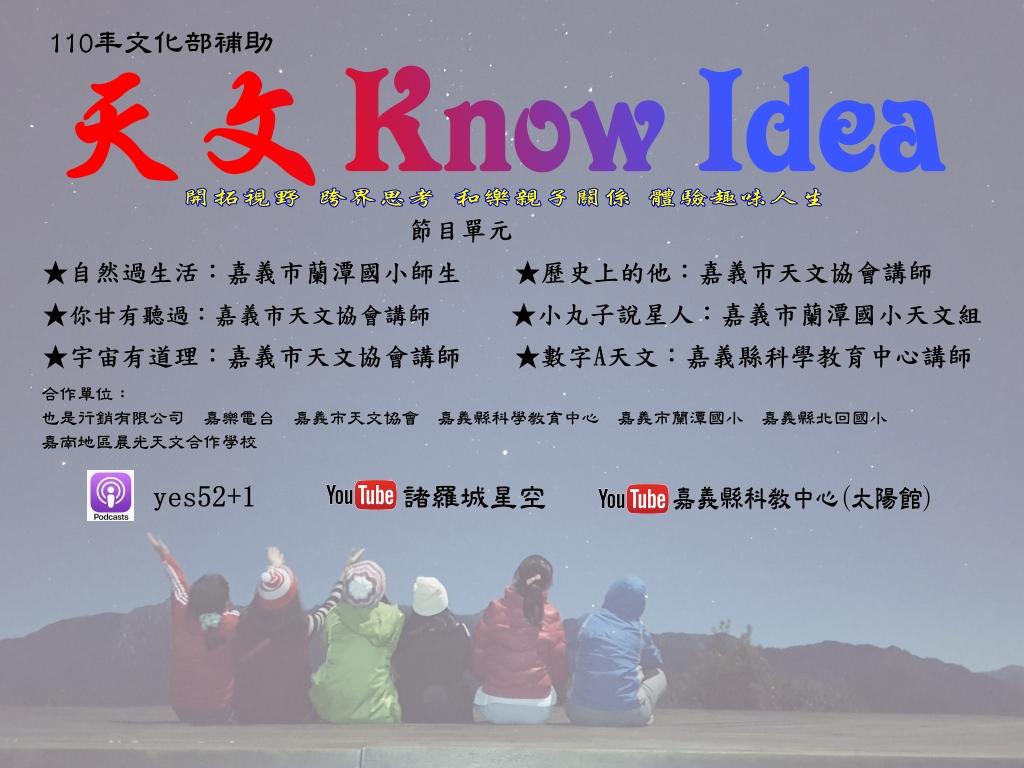《天文Know Idea》用<聽>的天文節目,帶您探索宇宙奧秘!