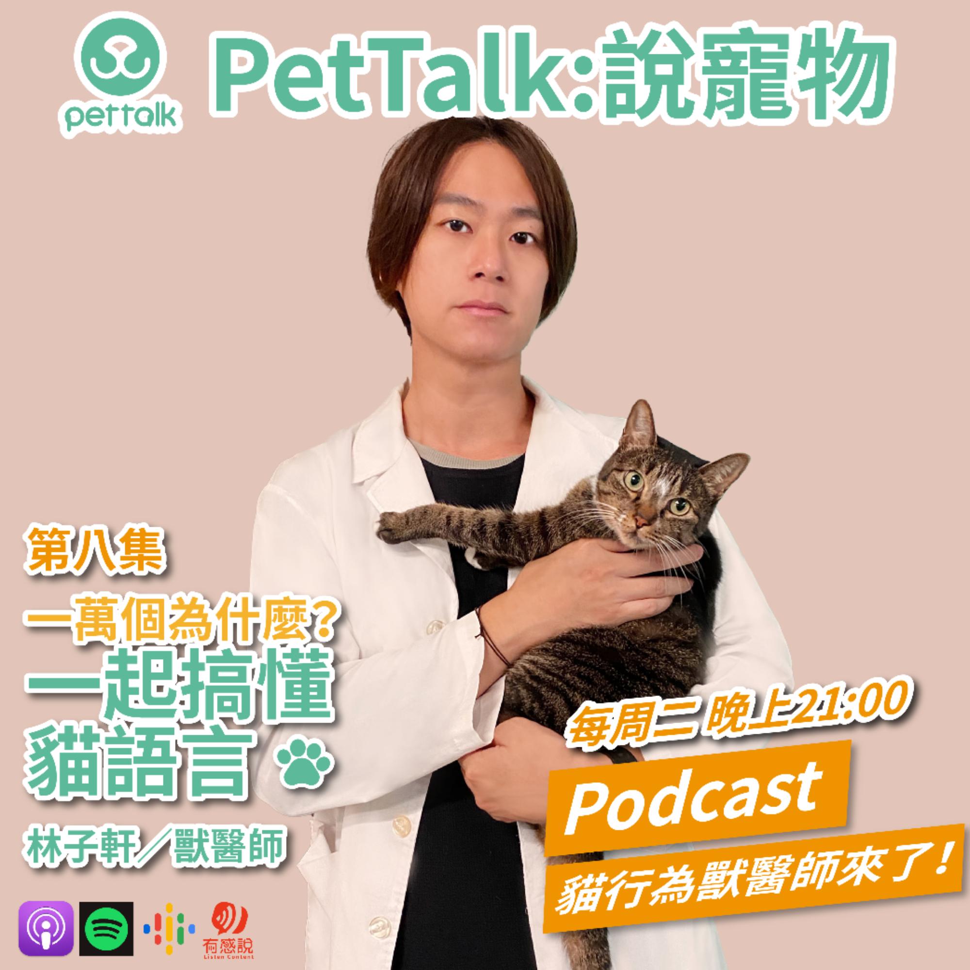 EP08|一萬個為什麼?一起搞懂貓語言 feat. 林子軒 獸醫師