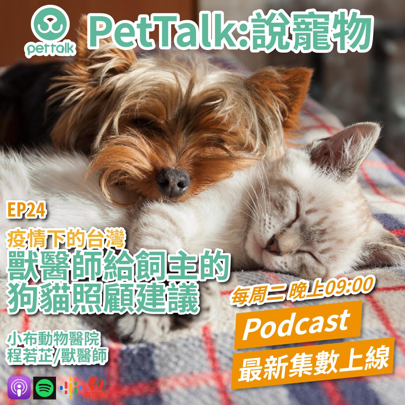 EP24 疫情下的台灣,獸醫師給飼主的狗貓照顧建議 feat. 程若芷 獸醫師