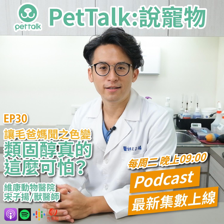 EP30|讓人聞之色變的類固醇,真的有這麼可怕嗎? feat. 宋子揚 獸醫師