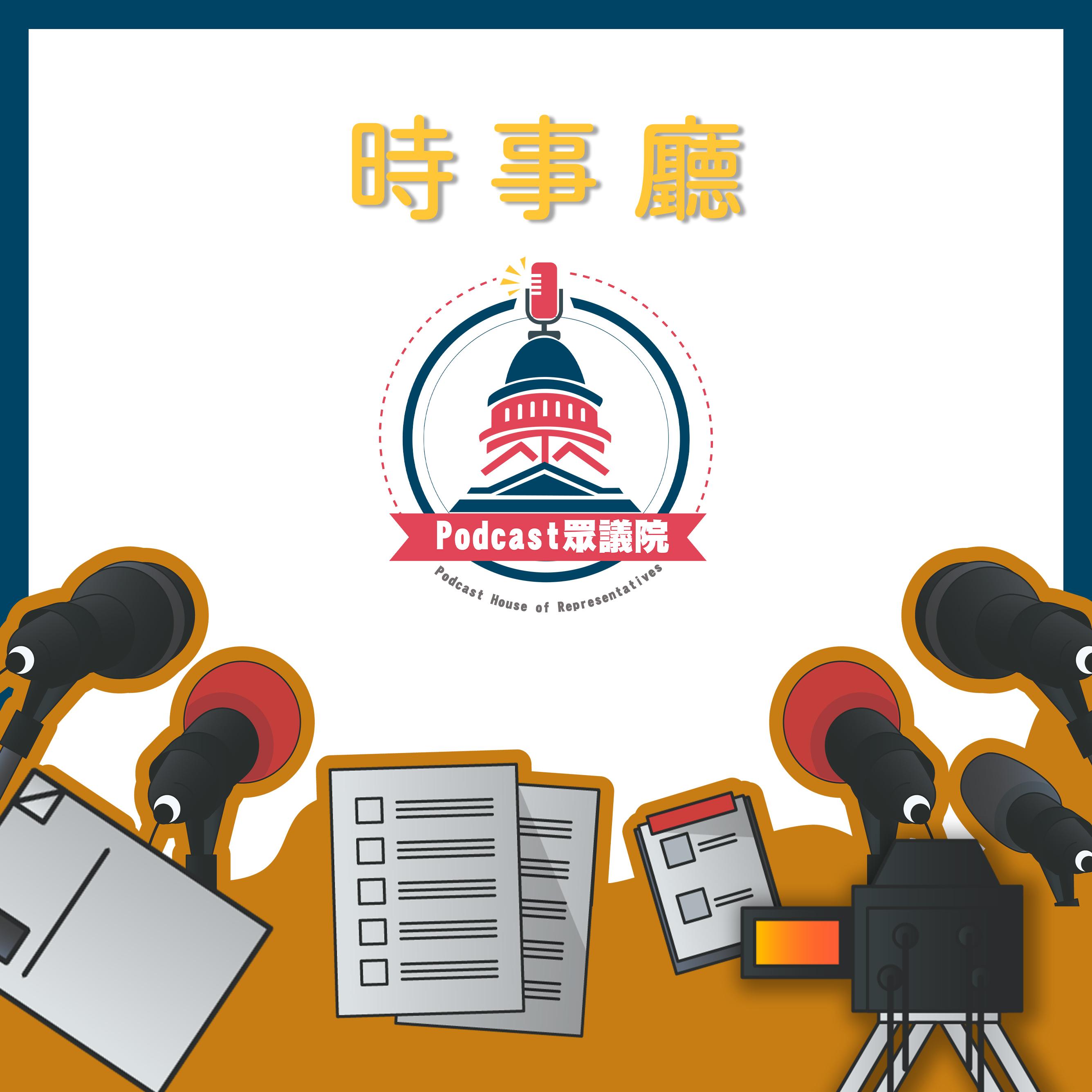 本週只聊台鐵,不罵人好好討論事情,除了講幹話的KMTer以外【時事廳】S1E8|Podcast眾議院