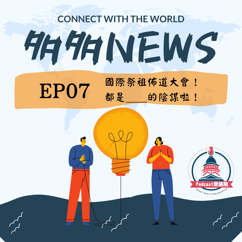 國際祭祖佈道大會!都是_ _的陰謀啦!【多多NEWS】S1E7|Podcast眾議院