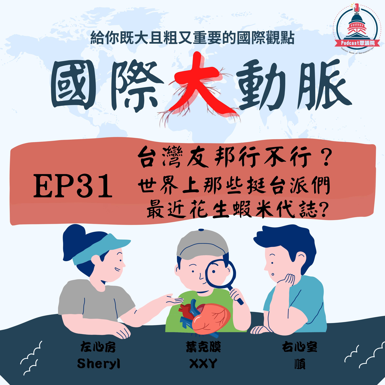 台灣友邦行不行?世界上那些挺台我們最近花生蝦米代誌?【國際大動脈】 S2E31|Podcast眾議院