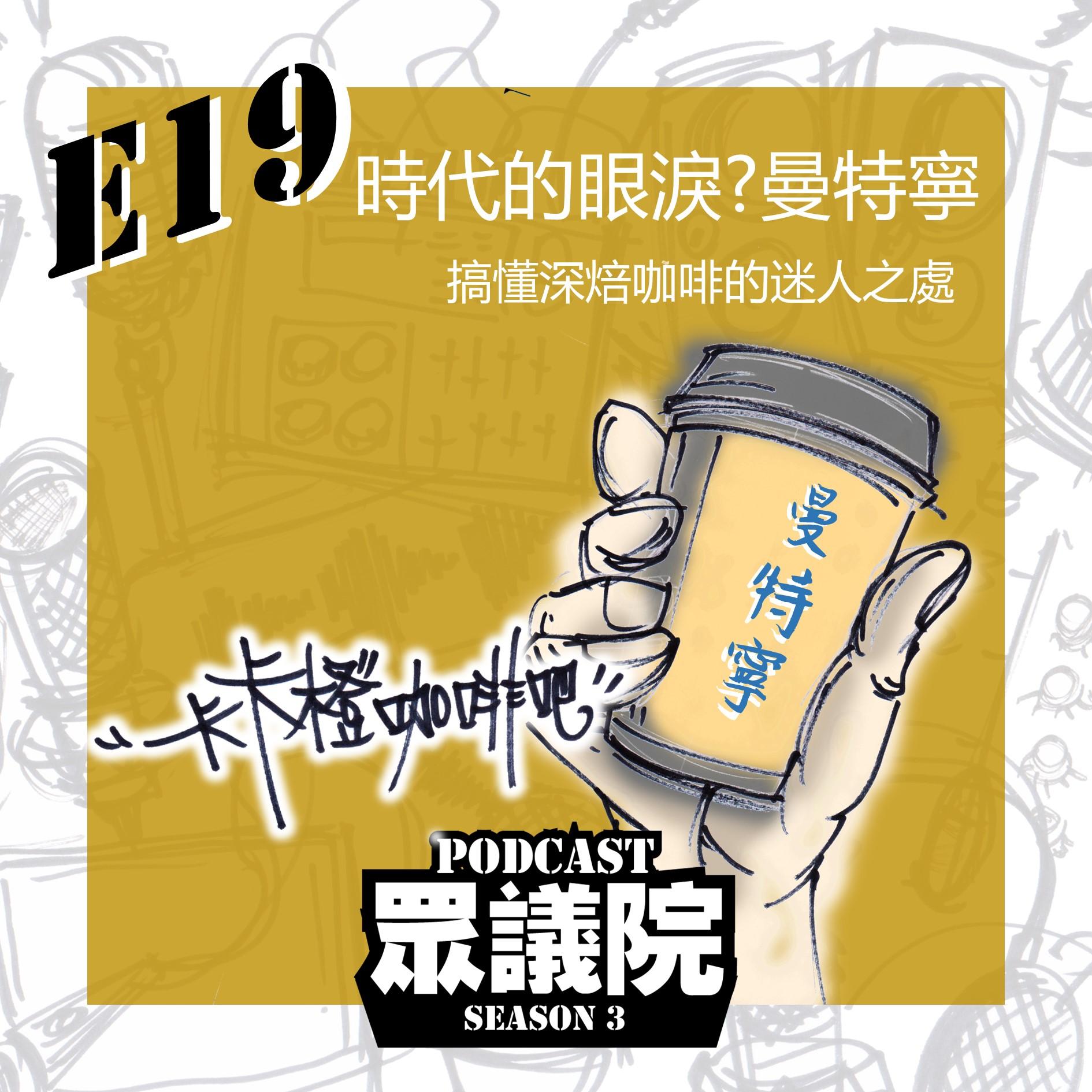 時代的眼淚?上個世代的老文青:虹吸式咖啡&曼特寧;現在還有人在喝曼特寧嗎?那可是老饕才懂的精品【卡卡橙咖啡吧】S3E019|Podcast眾議院