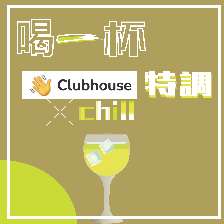 EP2 | 台灣地震深夜聊聊  #Clubhouse 到底在夯什麼? 最大的隱憂是?| 喝一杯特調 chill