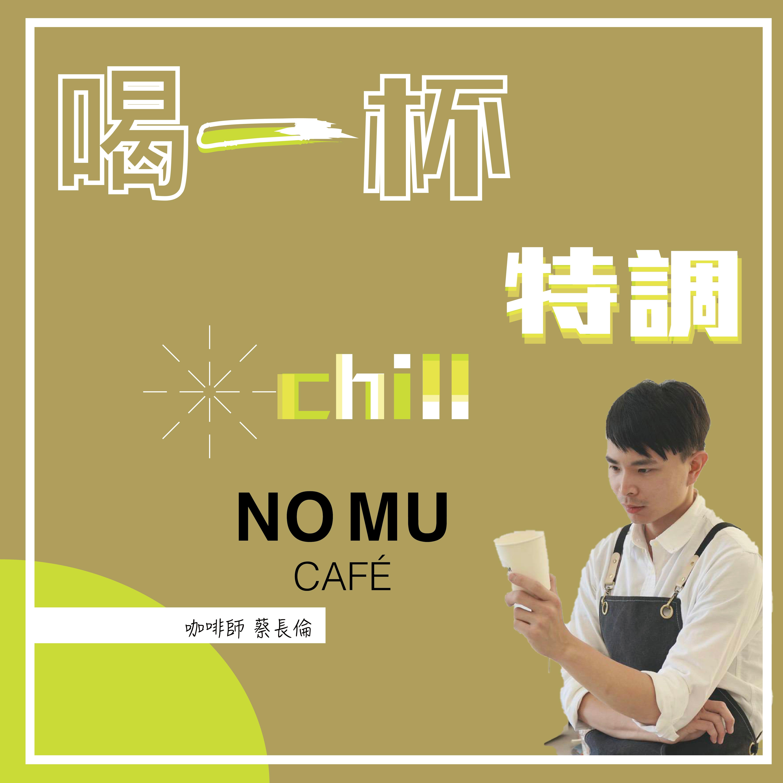 EP3   當咖啡師真的那麼夢幻嗎?從日本打工渡假,到創立自己的品牌 - 蔡長倫  喝一杯特調 chill