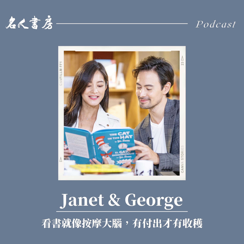 EP28|Janet謝怡芬、George吳宇衛:看書就像按摩大腦,有付出才有收穫
