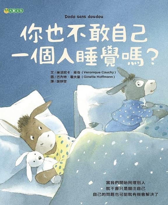 米那說故事6-你也不敢自己一個人睡覺嗎?