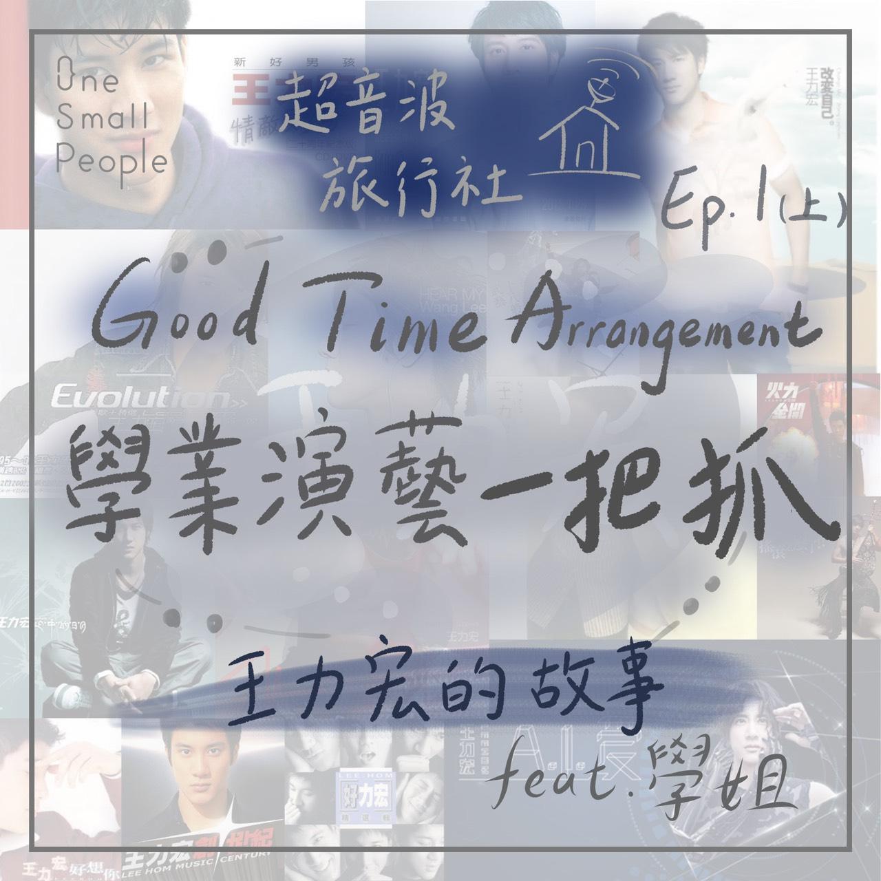 【超音波旅行社】Ep.1(上) Good Time Arrangement 學業演藝一把抓,王力宏的故事/ft.學姊