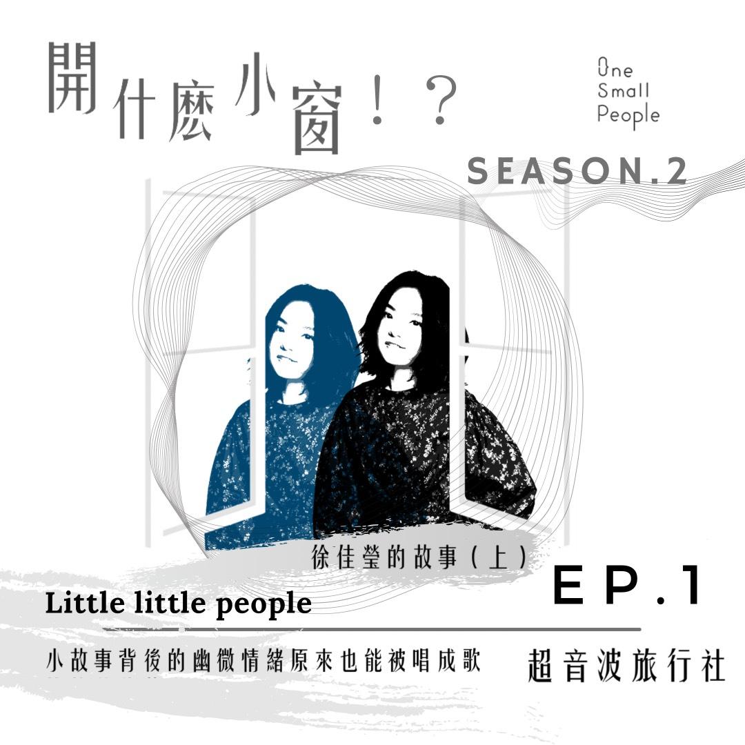 【超音波旅行社】Ep.1(上)Little little people小故事背後的幽微情緒原來也能被唱成歌---徐佳瑩的故事