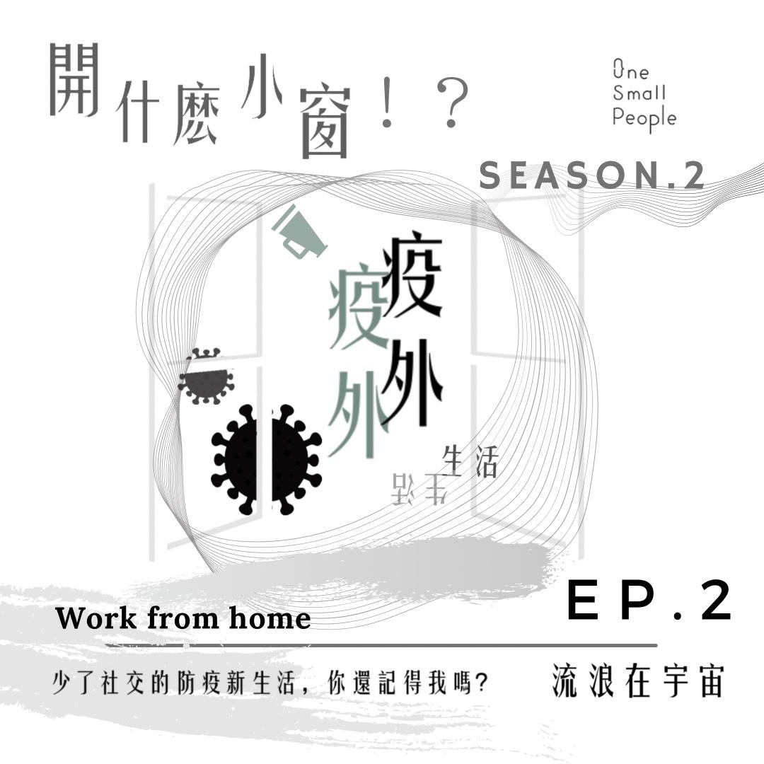 【流浪在宇宙】S2 Ep.2-Work from home. 少了社交的防疫新生活,你還記得我嗎?